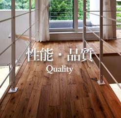 アールプラスハウス久留米の性能と品質