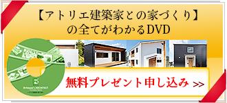 アールプラスハウスの家づくりDVD