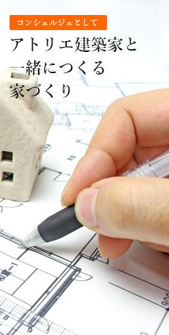 建築家とデザイン