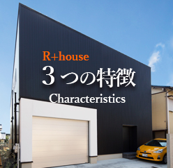 R+houseが注文住宅で選ばれる3つの理由とは