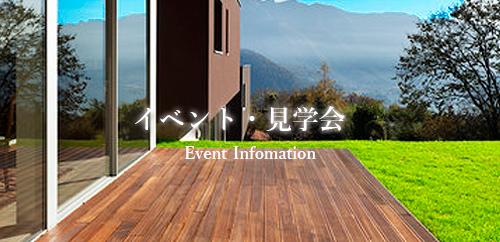 イベント勉強会 デザイナーズ住宅の完成見学会