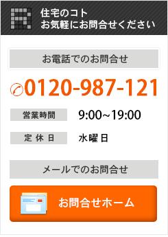 新築住宅・注文住宅・デザイナーズ住宅のことならR+house久留米へ 電話番号は0120-987-121