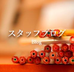 注文住宅 アールハウス久留米のスタッフブログ