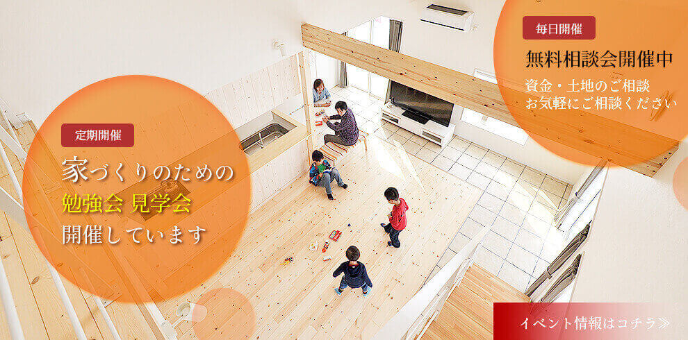 住宅ローンの勉強会やお得な土地情報も満載でイベントを開催してります R+house久留米
