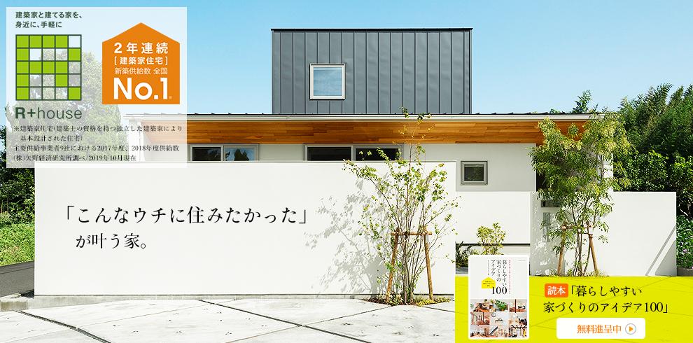 注文住宅・デザイナーズ住宅を手の届く価格で R+house久留米