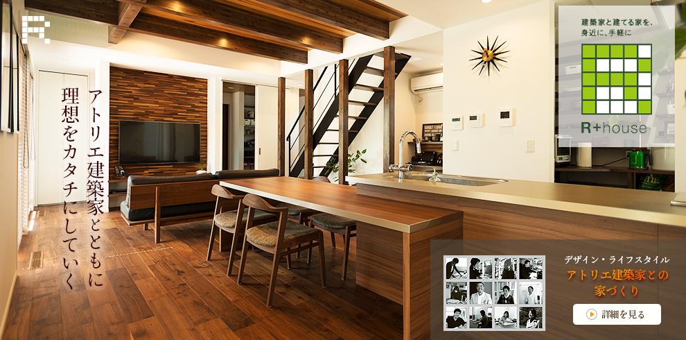 デザインだけでなく耐震性や耐久性にも優れています R+house久留米